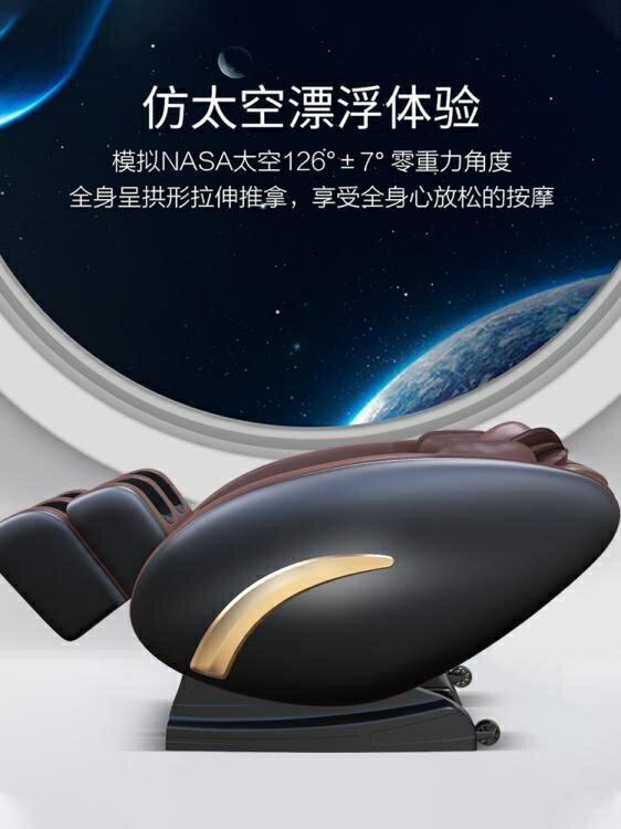 【快速出貨】按摩椅AUX/奧克斯按摩椅家用全身全自動零重力太空豪華艙推拿揉捏電動器創時代3C 交換禮物 送禮