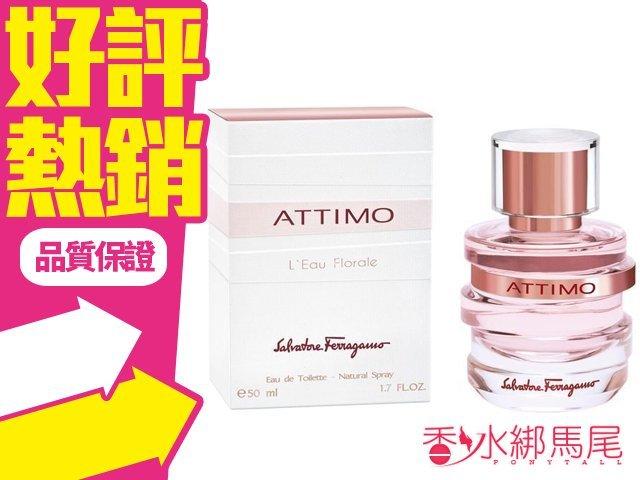 Salvatore Ferragamo ATTIMO 花漾瞬間 女性淡香水 香水空瓶分裝 5ML?香水綁馬尾?