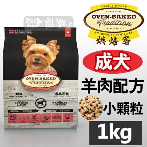《加拿大Oven-Baked烘焙客》非吃不可-成犬羊肉糙米配方(小顆粒)1kg狗飼料