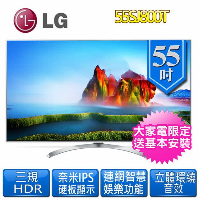 【LG 樂金】55吋 Nano Cell SUPER UHD 4K 電視(55SJ800T)