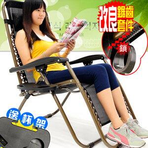 鋸齒軌道!!無重力躺椅(送杯架)無段式躺椅斜躺椅.折合椅摺合椅折疊椅摺疊椅.涼椅休閒椅扶手椅戶外椅子.靠枕透氣網.傢俱傢具特賣會C022-006