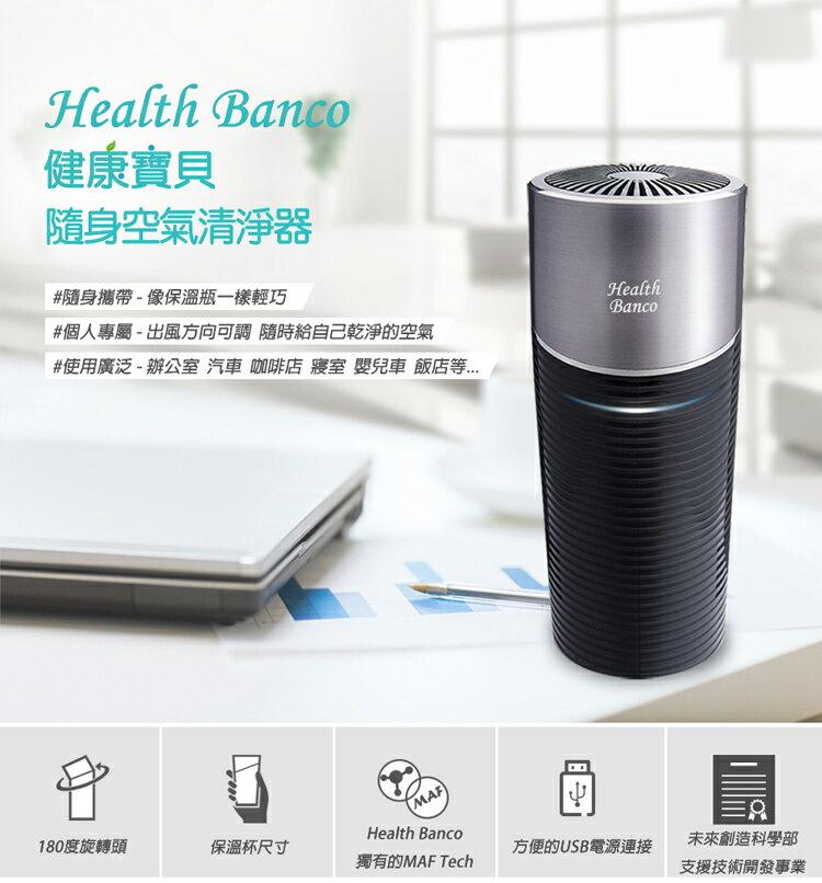 韓國原裝【Health Banco】隨身空氣清淨器 HB-0553 USB連接 清淨機 過濾 淨化 除菌 灰塵 原廠保固