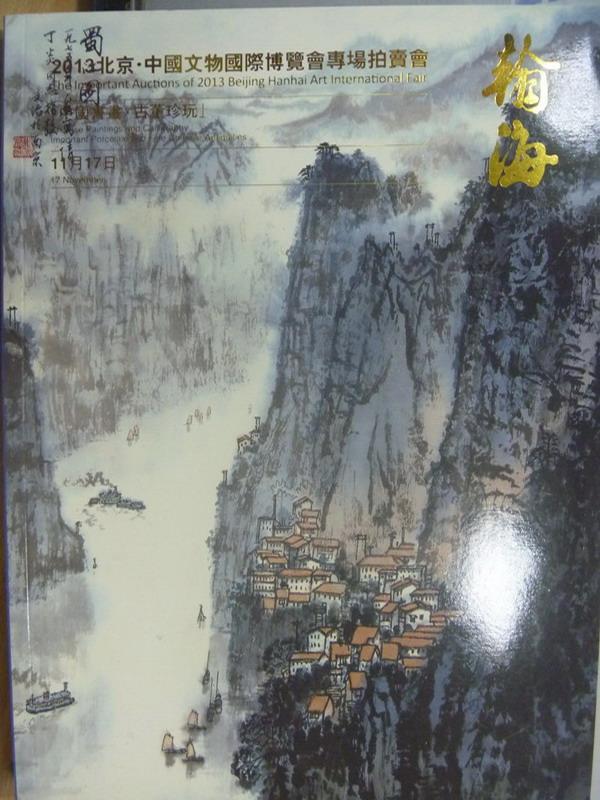 【書寶 書T2/收藏_YCR】2013北京中國文物國際博覽會專場拍賣會_2013  11  17