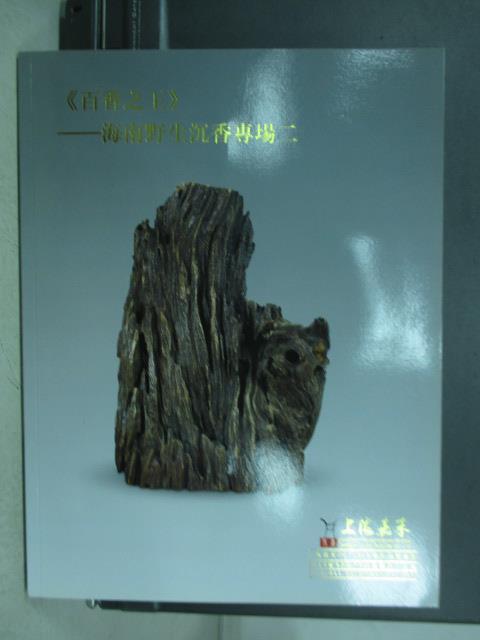 【書寶二手書T7/收藏_XES】上海嘉禾2013秋季藝術品拍賣會_百香之王_2013/12/21