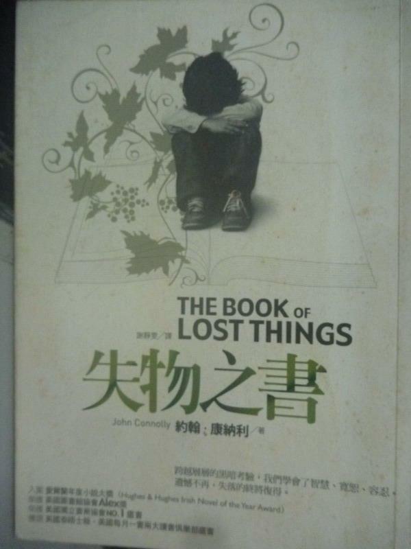 【書寶二手書T8/翻譯小說_ILG】失物之書_約翰.康納利