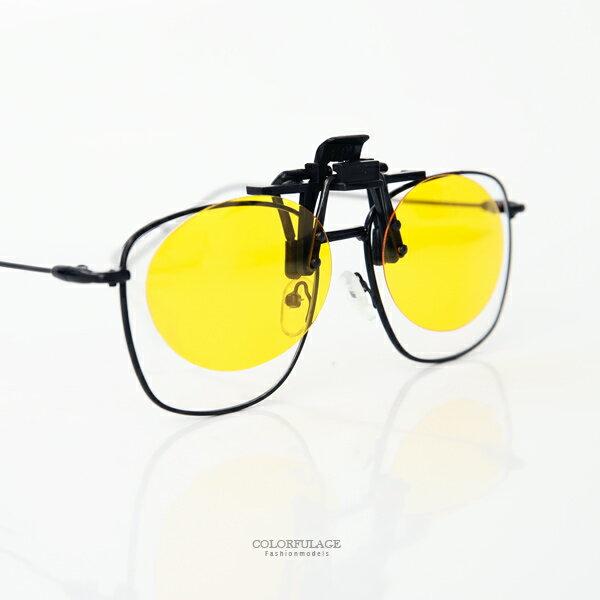 夾片 方型黃色可掀偏光鏡片【NY399】柒彩年代 - 限時優惠好康折扣
