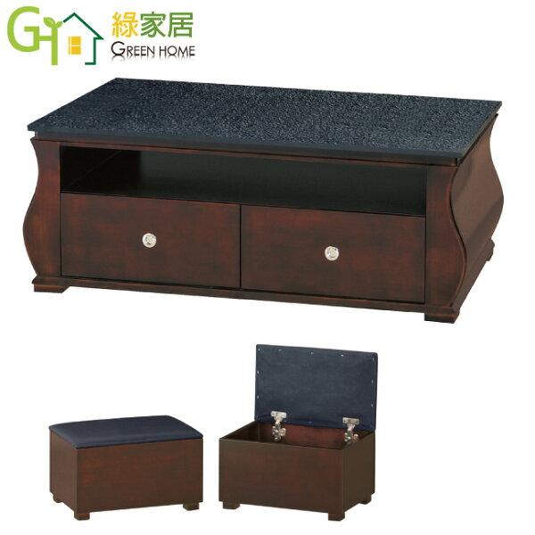 【綠家居】托里納時尚4.3尺木紋石面大茶几(二色可選+收納椅凳X2)