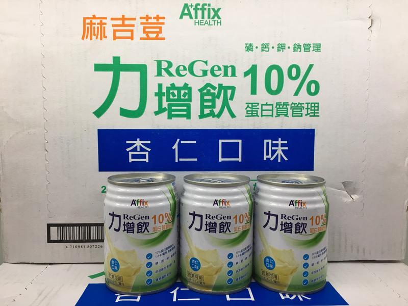 力增飲10%蛋白管理杏仁口味425大卡(三箱免運)含益菌生.精胺酸似亞培腎補納.桂格.立攝適