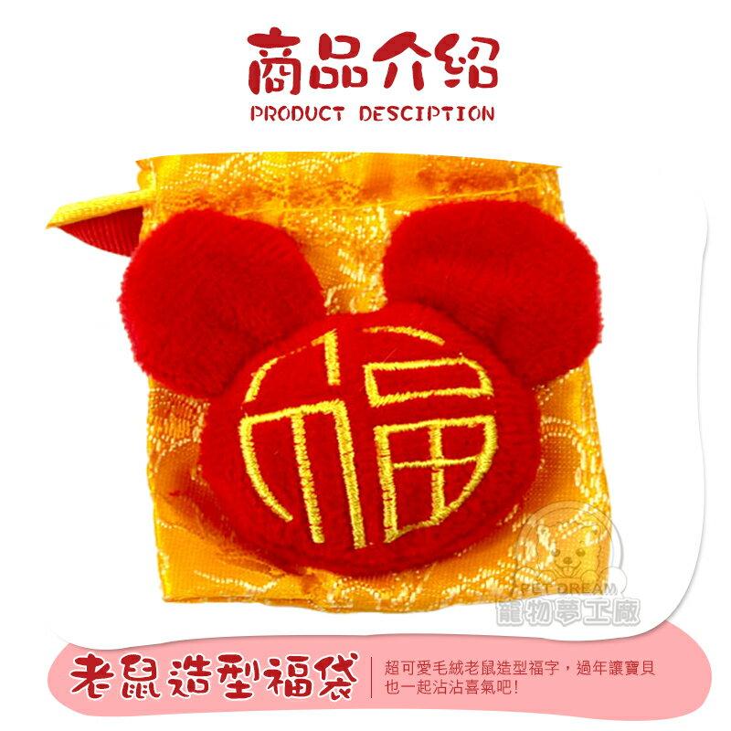 鼠年行大運招財喜氣紅包項圈 新年紅包 寵物紅包袋 寵物紅包 狗紅包袋 寵物項圈 新年紅包袋 寵物新年 貓紅包袋 4