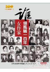誰領風騷一百年:女作家