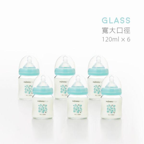 *贈環蓋組1入* 媽咪小站 - 母感體驗 a33玻璃防脹氣奶瓶 寬大口徑 120ml 6入 - 限時優惠好康折扣