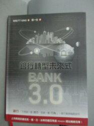 【書寶二手書T7/財經企管_YCS】Bank3.0:銀行轉型未來式_BRETT KING
