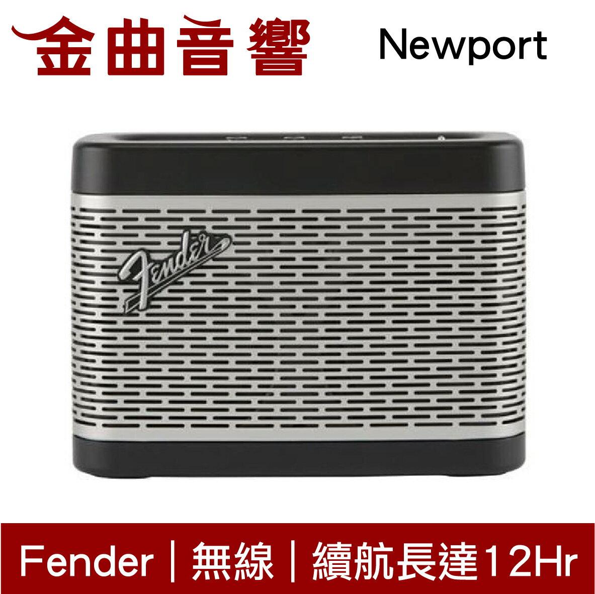 Fender Newport 多色 藍牙喇叭 無線 充電式 可攜帶   金曲音響