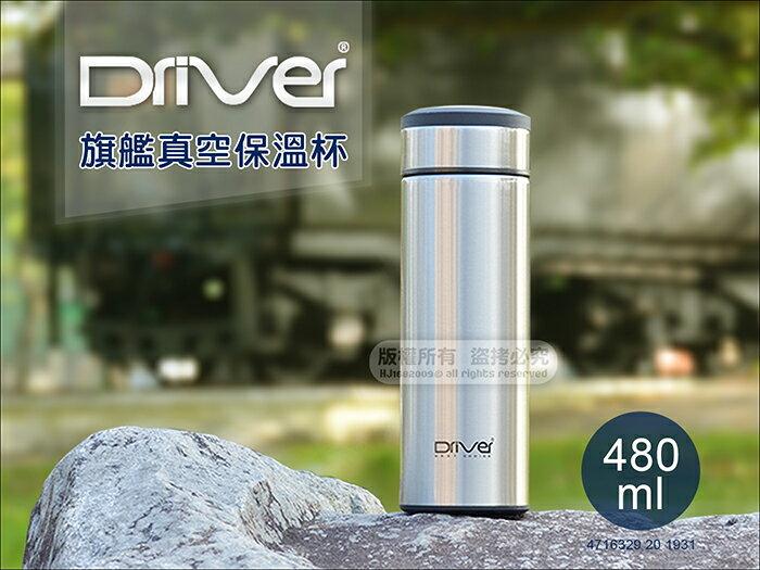 快樂屋?Driver 304不鏽鋼 旗艦真空保溫杯 480ml 20 1931 咖啡杯 媲美 太和工房 象印 膳魔師 虎牌