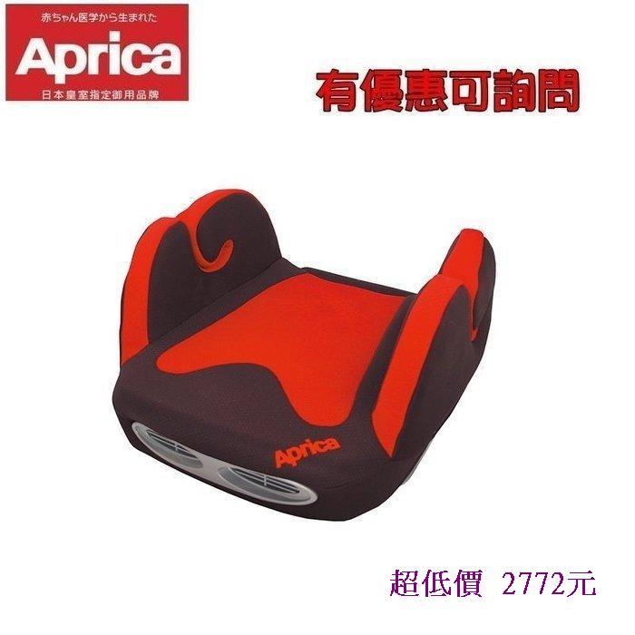 *美馨兒* Aprica 愛普力卡-Moving Support 536 成長型輔助汽車安全座椅-紅黑 2772元另來店/(來電另有優惠)