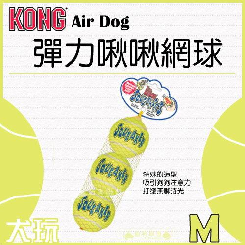 貓狗樂園 KONG~Air Dog~彈力啾啾網球~AST2~M號~3顆入~190元~耐咬