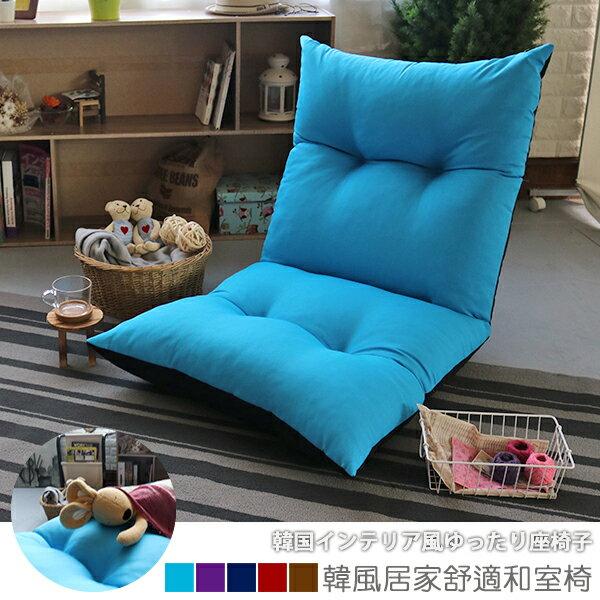和室椅休閒椅《韓風居家舒適和室椅》-台客嚴選