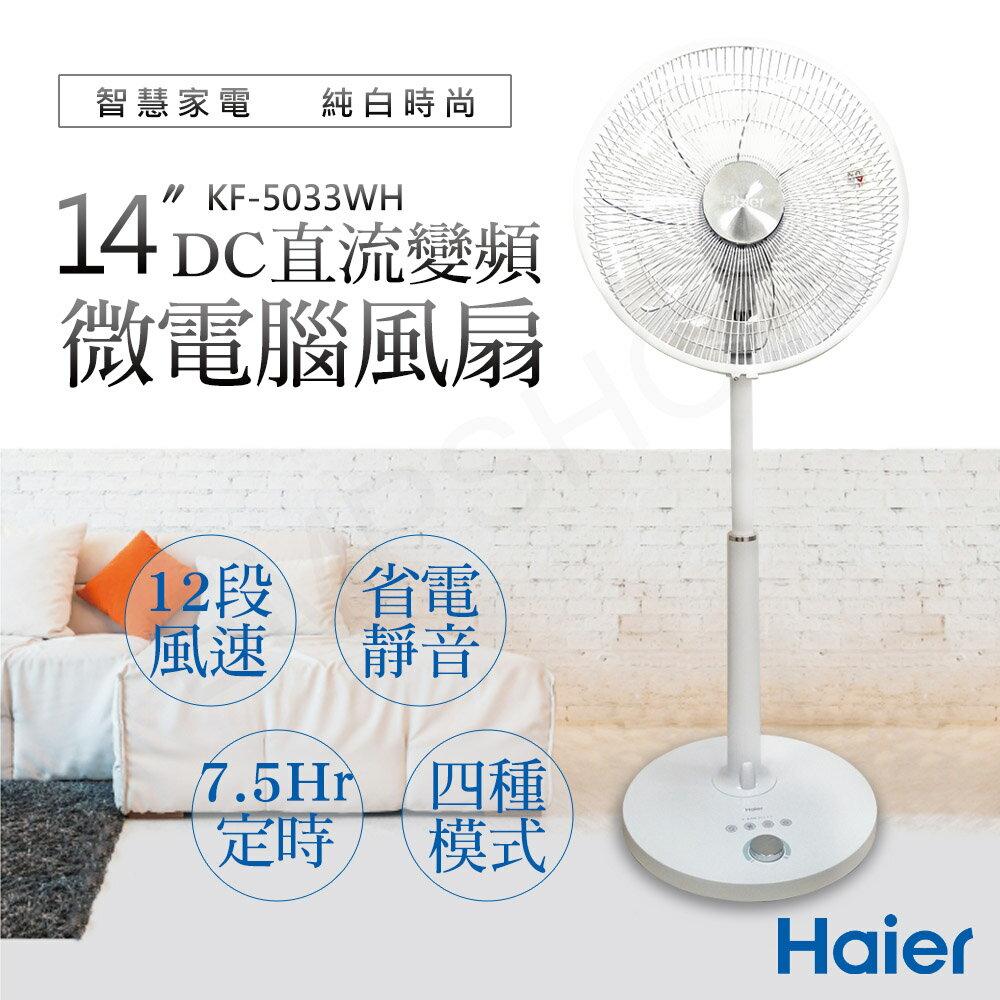 14吋DC電扇【海爾 Haier】14吋DC直流變頻微電腦電扇KF-5033WH