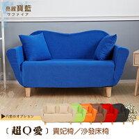 日本 沙發床 布套 布沙發 雙人沙發 家具