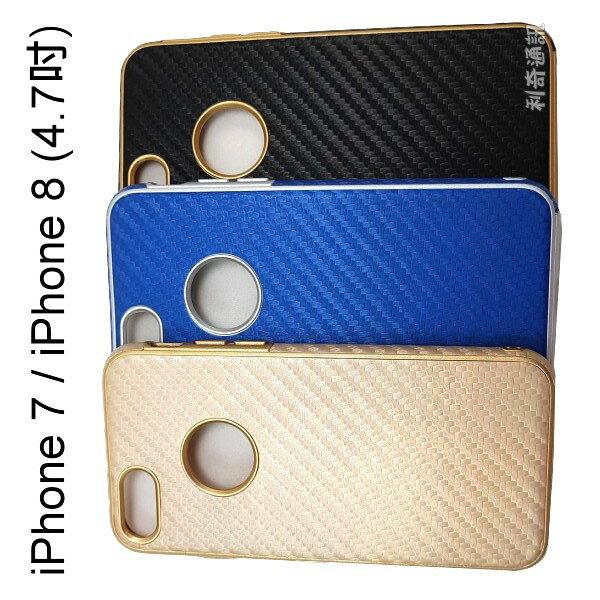 【Dapad】鉑金款軟背蓋iPhone7iPhone8(4.7吋)