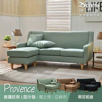 普羅旺斯獨立筒L型布沙發★班尼斯國際家具名床