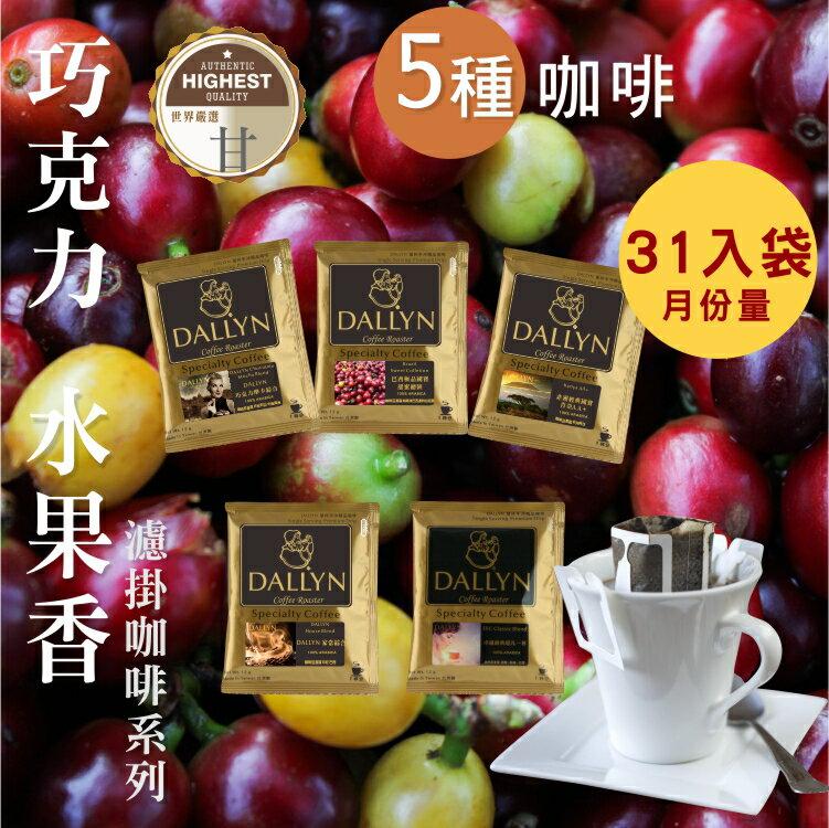 【DALLYN】世界精品濾掛咖啡31入袋 四種風味選擇 899元免運 送料無料 4