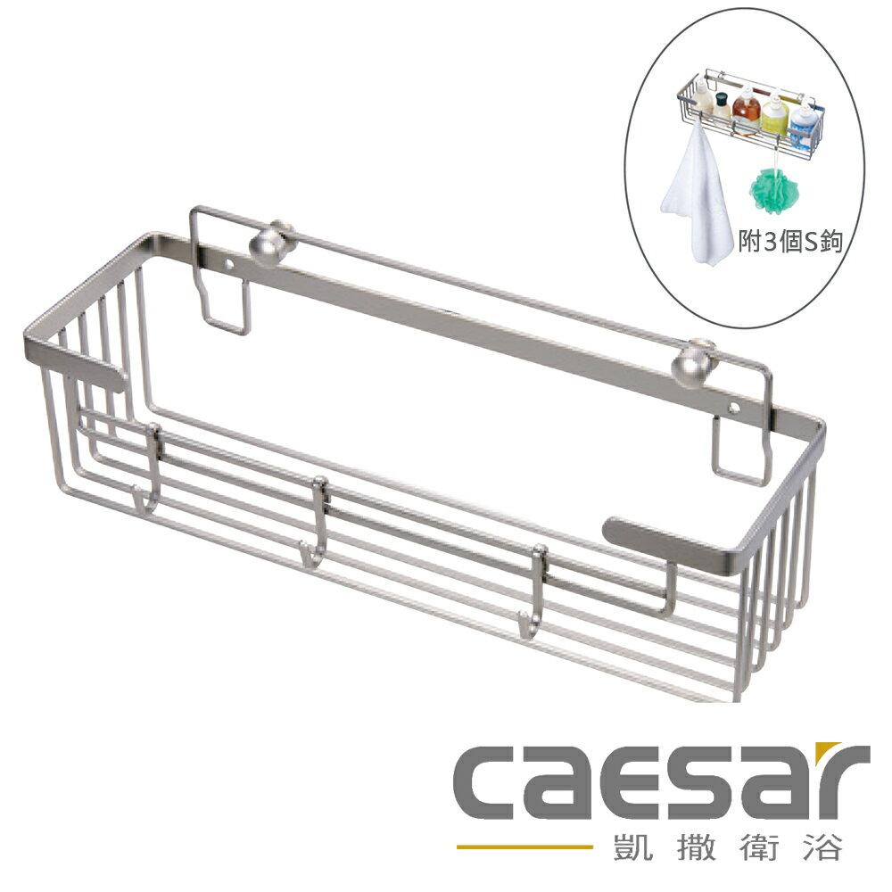【caesar凱撒衛浴】沐浴乳罐置物架 附3個S鉤(ST825)