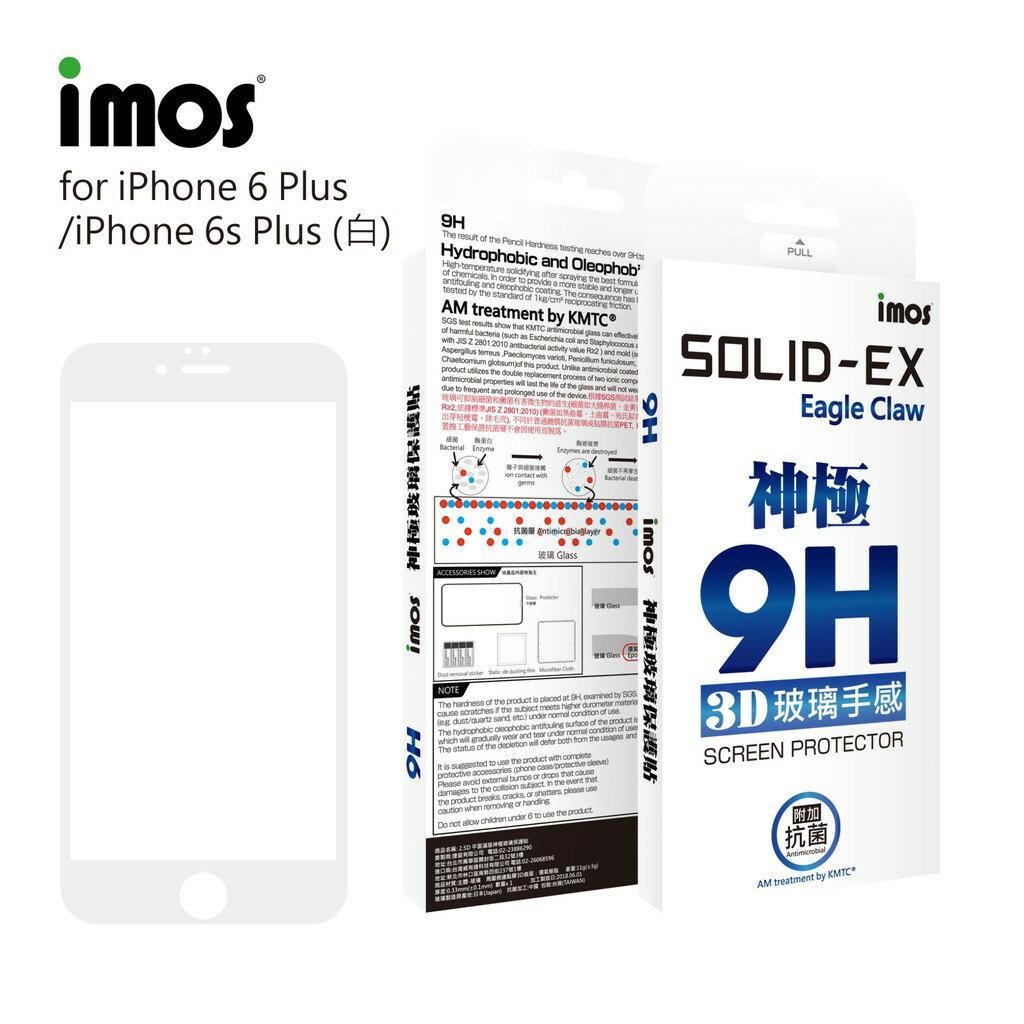 扛壩子 imos官方授權總經銷 免運IMOS神極3D點膠抗菌 3D IPHONE 6 6S PLUS日本 AGC 滿版玻璃螢幕保護貼