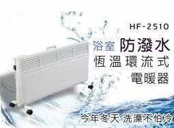 【尋寶趣】勳風 浴室防水恆溫環流式電暖器 防潑水 快速暖房 壁掛 直立 電暖爐 HF-2510