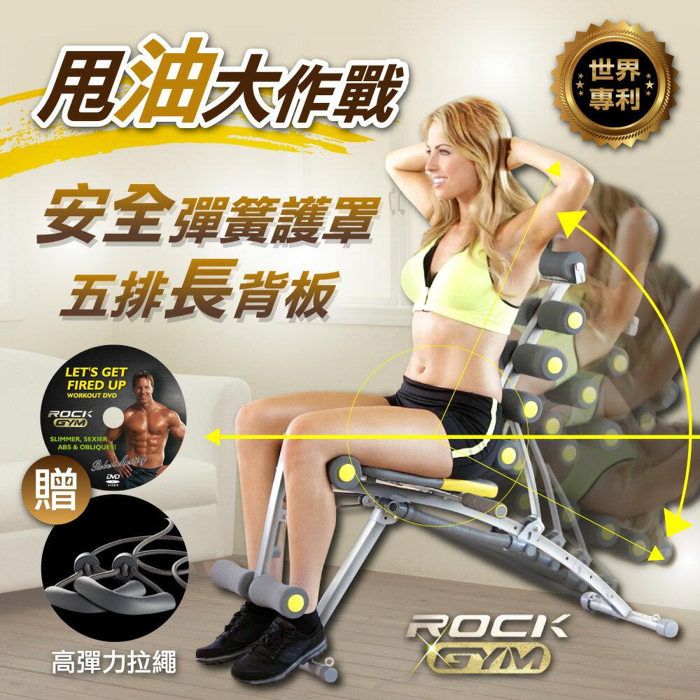 【Rock Gym】8合1搖滾運動機 纖腰 健腹 提臀 S性感 保固一年 永久售後服務(洛克馬企業)