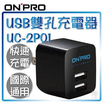 ➤全球適用.快速充電【和信嘉】ONPRO UC-2P01 USB 雙孔充電器(深夜黑) iPhone / Android 豆腐頭 充電頭 行動電源