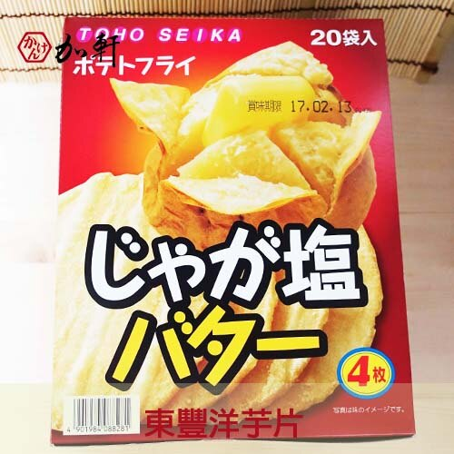 《加軒》日本東豐奶油鹽味洋芋片(盒)