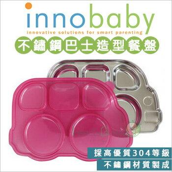 ✿蟲寶寶✿【美國Innobaby】DinDinSmart無毒安心不鏽鋼巴士造型餐盤-粉色