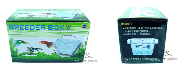 [第一佳 水族寵物] 台灣雅柏UP 繁殖盒、產卵盒、隔離盒、飼育箱 [S]
