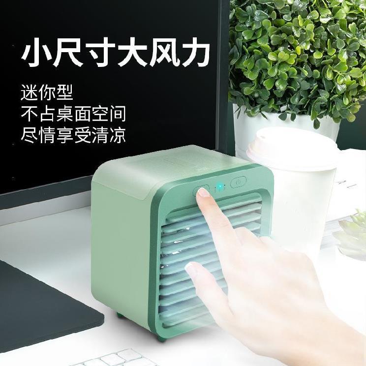 小風扇USB小型學生宿舍靜音辦公室桌上桌面便攜式迷你小空調制冷