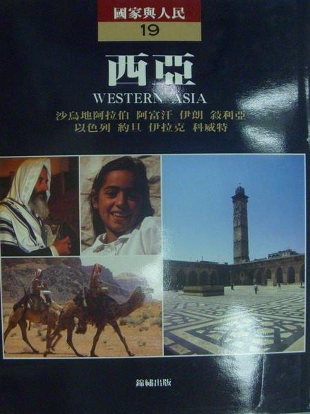 【書寶二手書T9/地理_YJZ】西亞-沙烏地阿拉伯阿富汗伊朗敘利亞等_國家與人民19