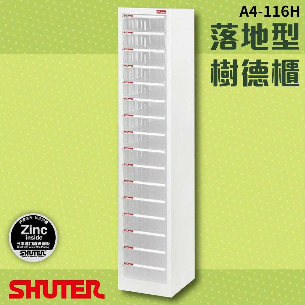 熱賣!【A4-116H】落地型樹德櫃 分類櫃 檔案整理 書報 表格放置 資料櫃 文件櫃 公文櫃