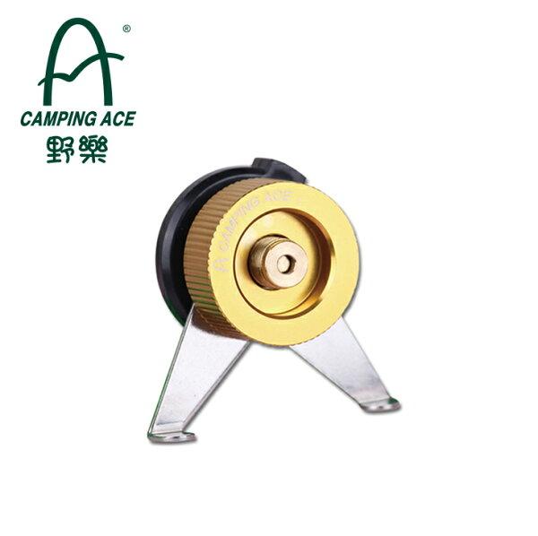 野樂鋁合金定向轉換接頭ARC-920-3野樂CampingAce