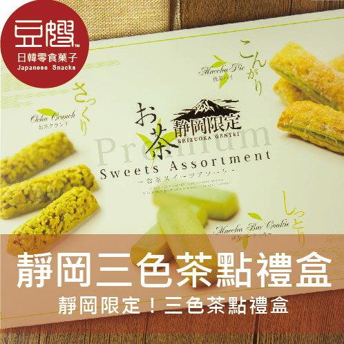 【豆嫂】日本零食 靜岡限定抹茶三色茶點禮盒 15個入(附精美提袋)