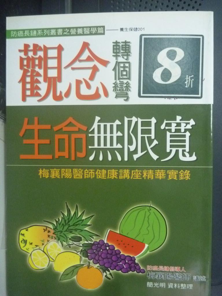 【書寶二手書T9/心靈成長_ILY】觀念轉個彎生命無限寬_梅襄陽_附光碟