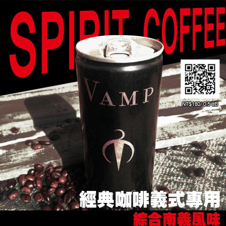 神癮 咖啡豆 - 經典咖啡 義式專用綜合豆 南義綜合 深焙