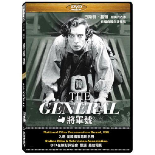 將軍號DVD