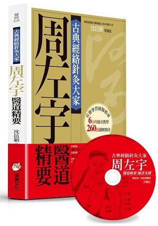 古典經絡針灸大家【平裝版】:周左宇醫道精要(附6小時錄音教學光碟)