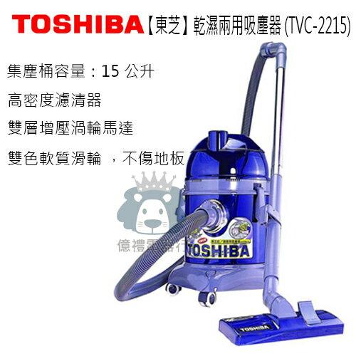 【億禮3C家電館】東芝吸塵器TVC-2215.雙層增壓渦輪馬達.360度旋轉軟管