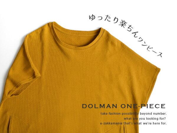 日本e-zakka / 素色短袖長版連衣裙 / 32190-1900080 / 日本必買 代購 / 日本樂天直送(2300) 3