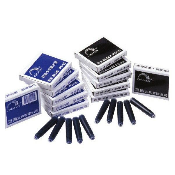 巨倫 歐規 A-10001 鋼筆卡水 卡式墨水管 2cc 5支入 / 盒 [ 施奈德適用] PS-25 / PS-20