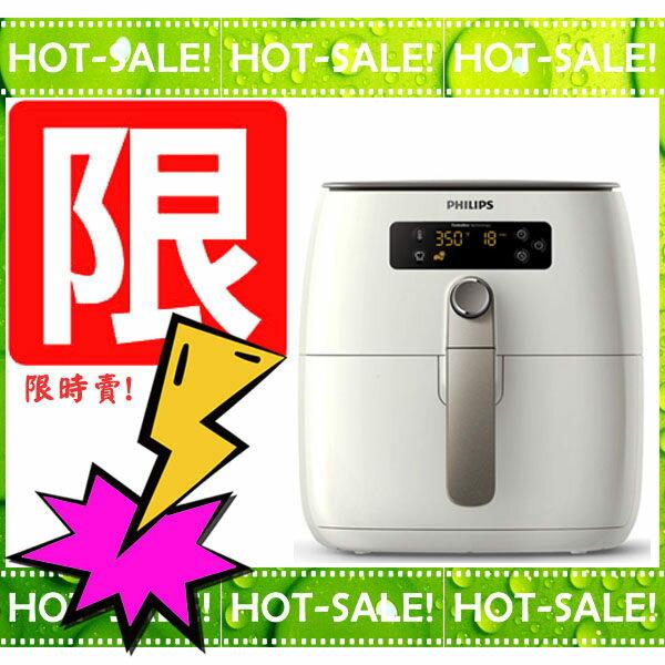 《現貨快閃限時賣!!》Philips HD9642 飛利浦 健康氣炸鍋 (內附串燒架/台灣飛利浦全新保固二年)