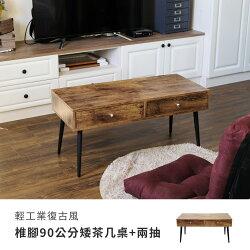書桌 客廳桌 咖啡桌【DCA054】輕工業復古風椎腳90公分矮茶几桌+兩抽 Amos