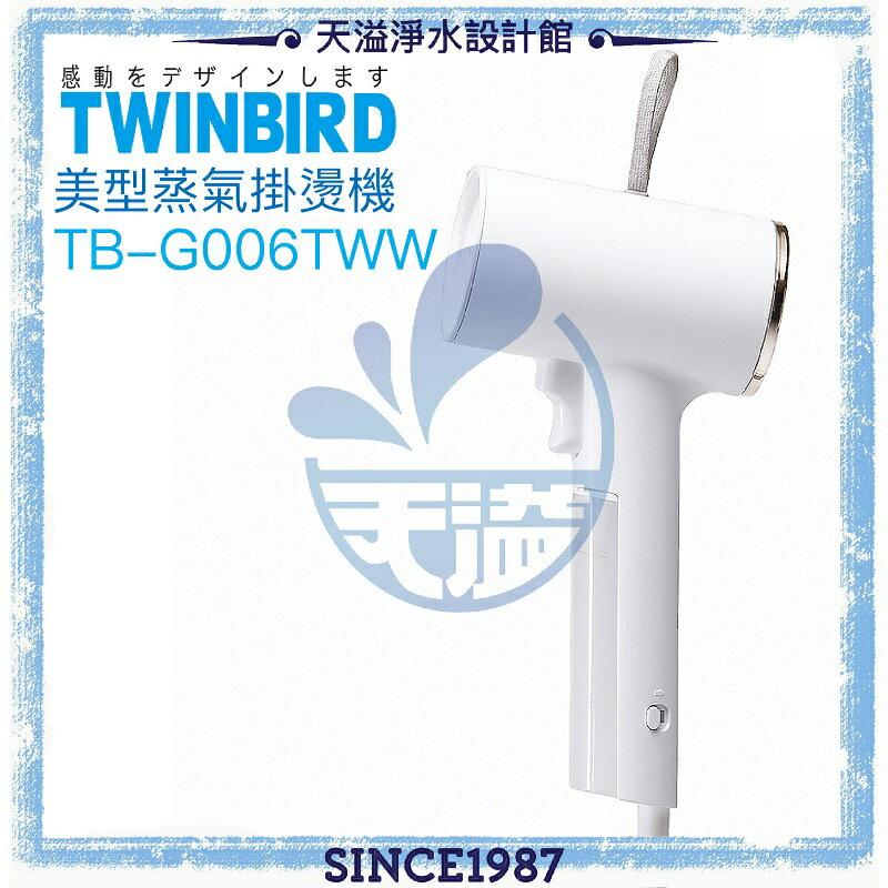 【領券折300】【日本TWINBIRD】TB-G006TWW 美型蒸氣掛燙機【閃亮白】【高溫抗菌除臭】