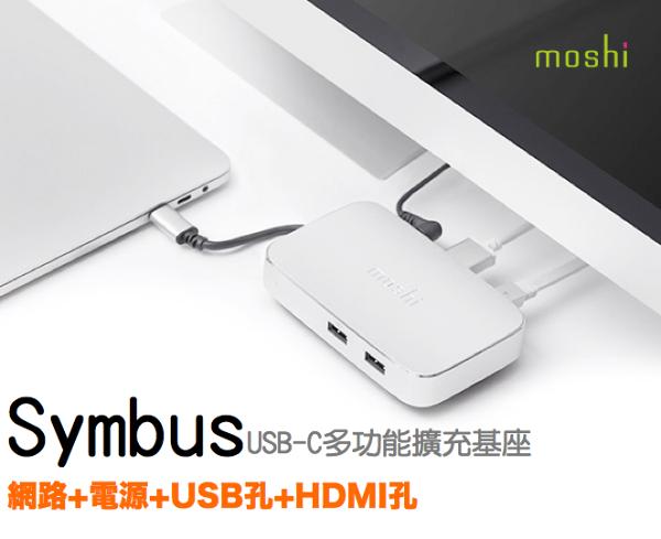 MoshiSymbusUSB-C多功能擴充基座(網路+USB+電源+HDMI影像輸出)